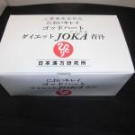 斎藤一人 銀座マルカン ダイエット JOKA 青汁 レビュー