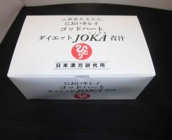 斎藤一人 ダイエットJOKA青汁