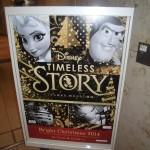 横浜みなとみらい クリスマス イルミネーション2014ディズニー・STAR WARSの情報