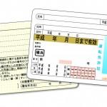 引越し後の免許証の住所変更に期限はある?変更しない場合のデメリットは?