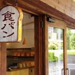 一本堂 人気の食パンの種類、価格、口コミや感想、東京・横浜の店舗を紹介します