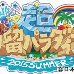 日テレ夏祭りイベント超☆汐留パラダイスの日程、アクセス、来場者数と混雑状況は?