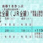 青春18きっぷ2016夏の販売・利用期間!金券ショップでバラ買い・売りできる?