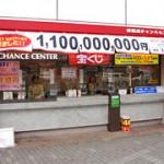 グリーンジャンボ宝くじ2017の発売期間と抽選日、おすすめの売場と購入術を紹介