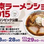 東京ラーメンショー2016駒沢日程とアクセスや混雑と入場者数は?